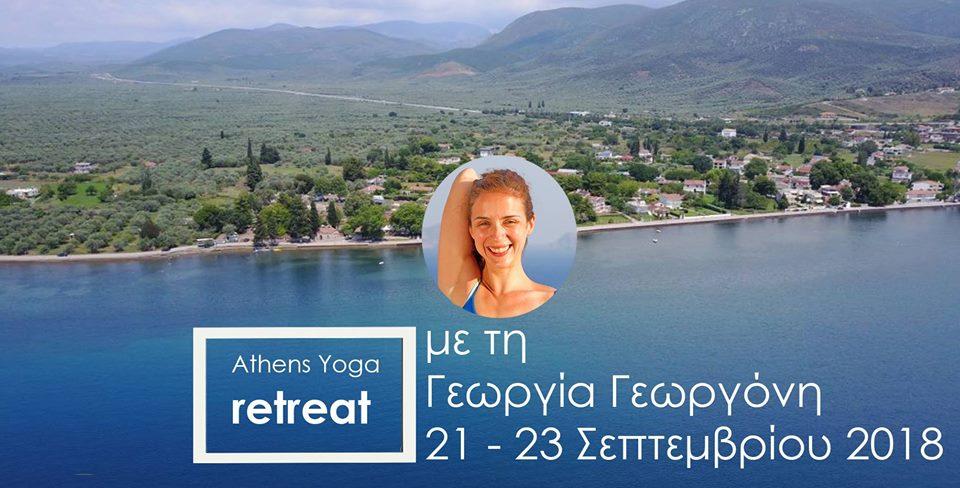 Υοga Retreat με τη Γεωργία Γεωργόνη