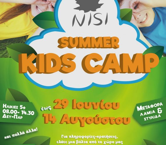 RACHES SUMMER KIDS CAMP
