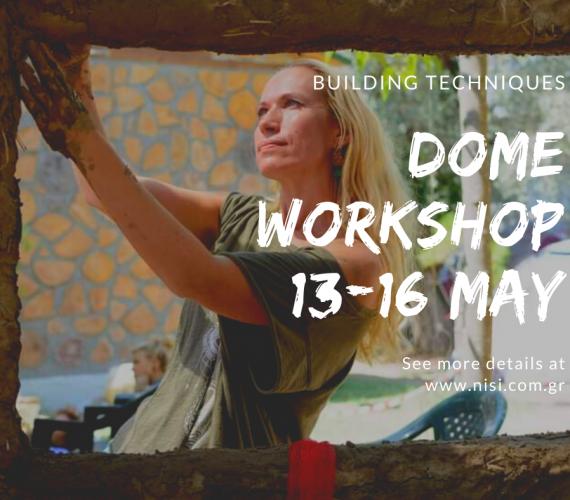 Εργαστήριο κατασκευής DOME, 13-16 Μαΐου.