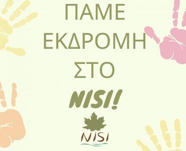 Πάμε εκδρομή στο NISI Πολυχώρος!