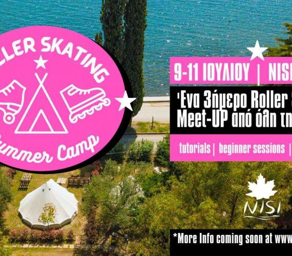 Δηλώστε συμμετοχή στο Roller Skating Summer Camp 9 -11 Ιουλίου!